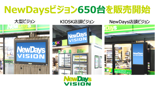 NewDaysビジョン650台を発売